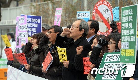 [사진]교육부의 한국사 교과서 수정명령 규탄한다!