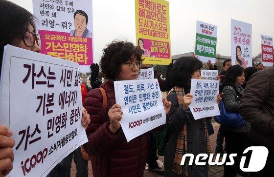 [사진]가스 민영화 중단하라!