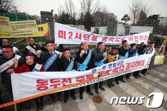 [사진]'한미 연합사단, 동두천 주둔계획 철회하라'
