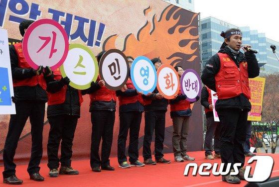 [사진]'가스 민영화 막아내자!'