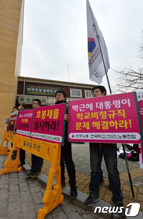 [사진]'구호 외치는 학교비정규직 노조'