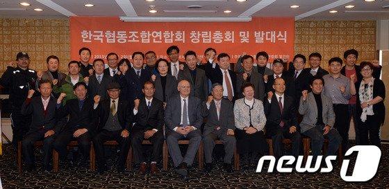 [사진]한국협동조합연합회 발대식