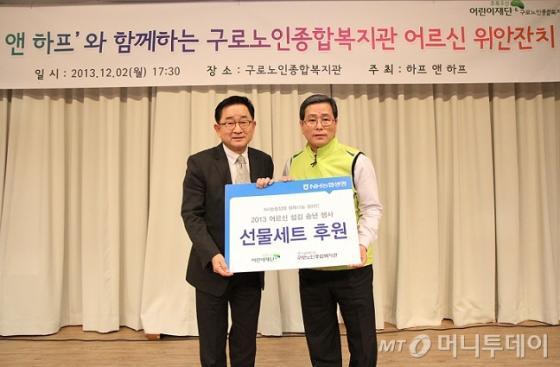 NH농협생명, 구로노인종합복지관 경로행사 후원