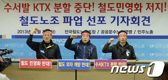 [사진]철도노조 오는 9일 파업 선포