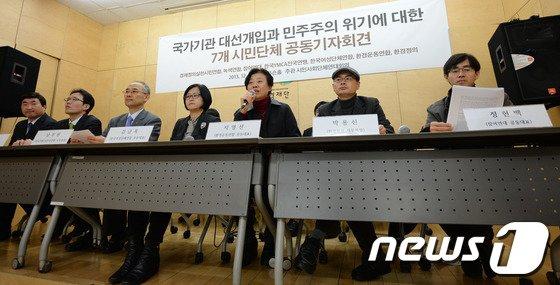 """[사진]시민단체들 """"종북몰이 중단하라"""""""