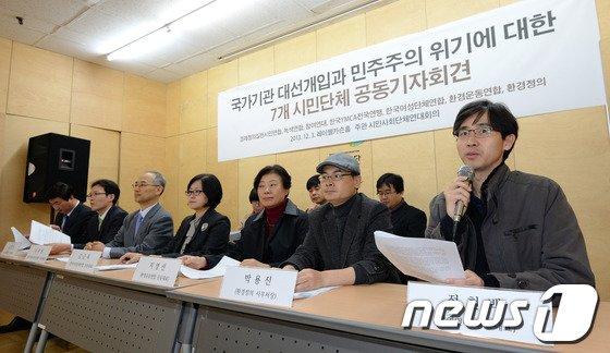 """[사진]""""국가기관 선거개입 진상규명하라"""""""