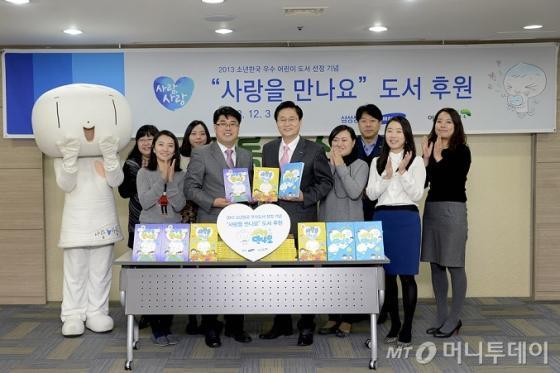 삼성생명, 어린이재단에 어린이도서 3천부 기부