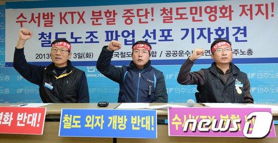 3일 오전 서울 정동 민주노총에서 열린 철도노조, 총파업 돌입 기자회견에서 김명환 위원장(오른쪽)을 비롯한 참석자들이 철도 민영화 반대를 외치고 있다. © News1 박지혜 기자