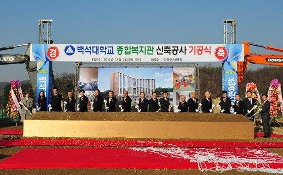 3일 열린 백석대 종합복지관 기공식 © News1