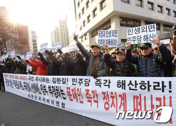 [사진]보수단체, 민주당 해산 촉구