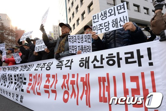 [사진]보수단체, 문제인 의원 발언 규탄