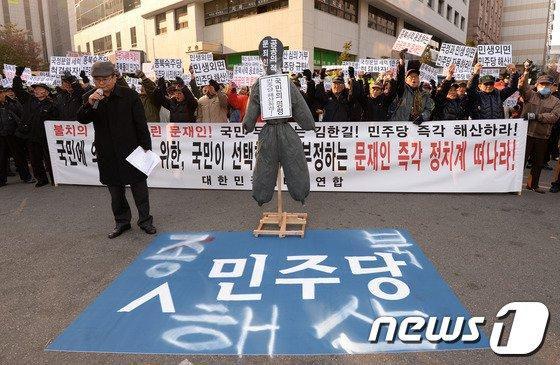 [사진]민주당 해산 촉구하는 보수단체