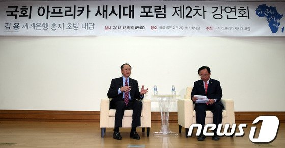 [사진]김용 세계은행 총재, 국회서 대담회