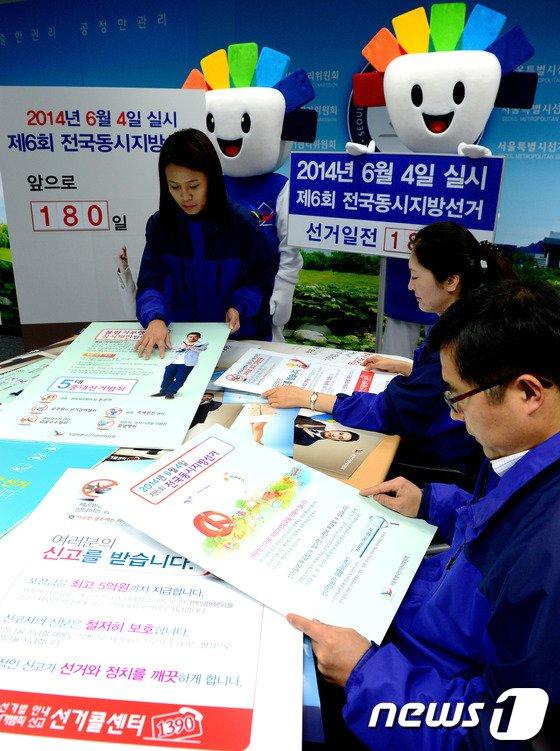 [사진]선관위, 내년6.4 지방선거 준비