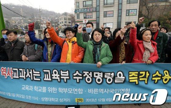[사진]보수단체 '좌편향 교과서, 교육부 수정명령 들어야'