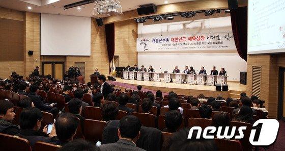[사진]태릉선수촌 기능유지·가치보존 위한 토론회