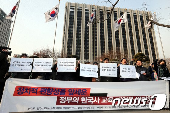 [사진]'정부의 한국사 교육 개입 반대'