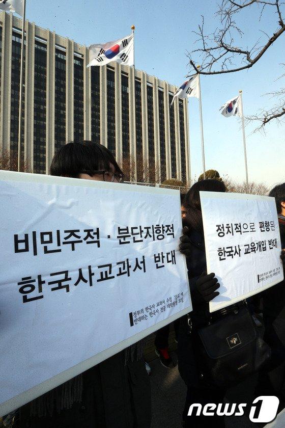 [사진]'분단 지향적 한국사 교과서 거부'