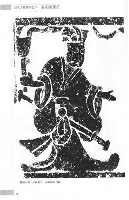 검을 찬 인물을 나타낸 벽돌그림.