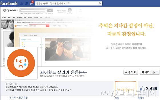 페이스북에 마련된 싸이월드 살리기 운동본부 메인페이지. /사진= 페이스북 화면 캡쳐