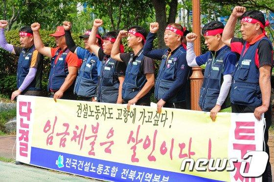 전국건설노동조합 전북지역본부 조합원들이 임금체불을 규탄하는 구호를 외치고 있다. /뉴스1 © News1 김대웅 기자