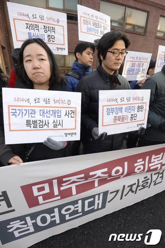 [사진]참여연대 '2014 보고싶은 희망뉴스는?'