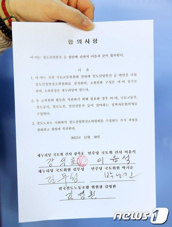 [사진]여야와 철도노조의 '합의문'