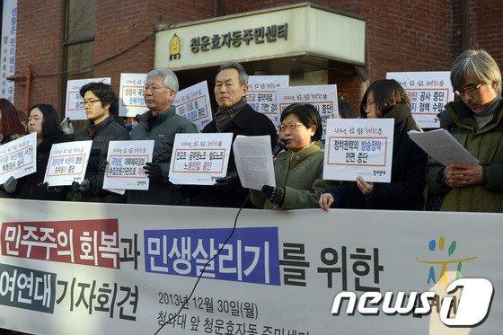 30일 오전 서울 종로구 청운동주민센터 앞에서 열린 '2014 민주주의 회복과 민생살리기 기자회견'에서 참여연대 관계자가 기자회견문을 읽고 있다. © News1 민경석 기자