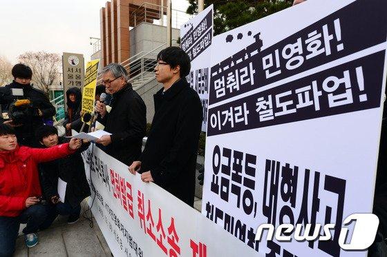 [사진]철도노조 '수서발 KTX 행정소송'
