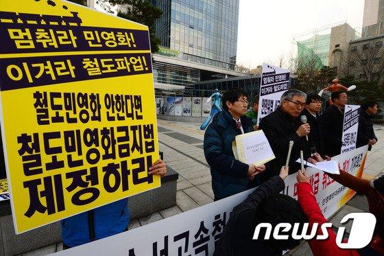 [사진]철도노조 서울행정법원 앞 기자회견