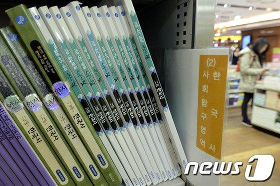 [사진]한국사 교과서 수정명령 집행정지 신청, 결론은?