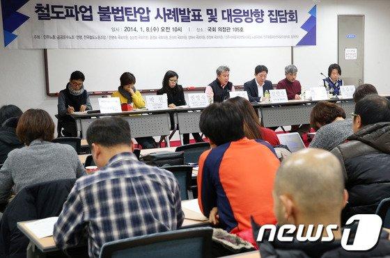 [사진]철도파업 불법탄압 사례발표 집담회