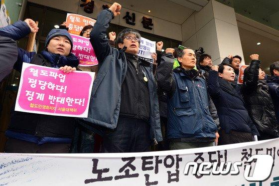 [사진]민주노총 '철도파업 정당, 부당징계 철회해야'
