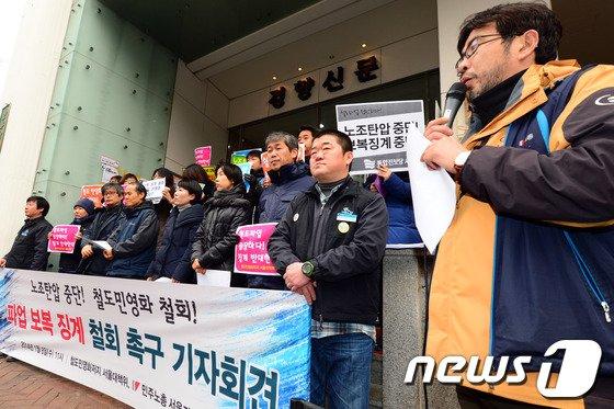 [사진]민주노총 '철도노조 보복성 징계 철회해야'