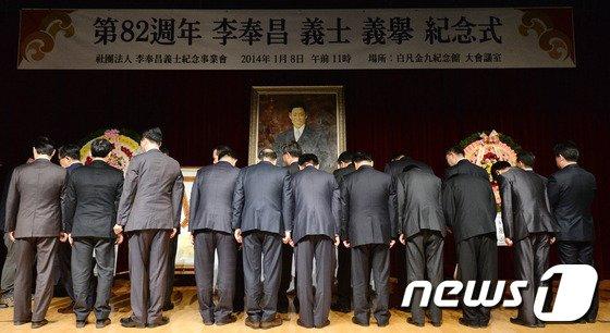 [사진]'이봉창 의사 의거 기념식'