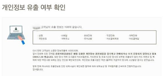 카드사 개인정보 유출 확인 홈페이지. © News1