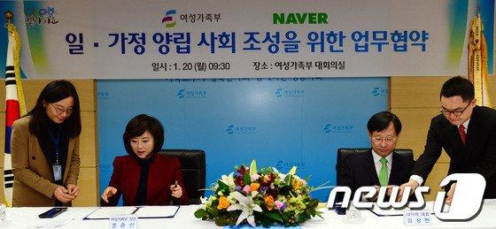 [사진]여가부·네이버 '일·가정 양립 사회 조성 업무협약'