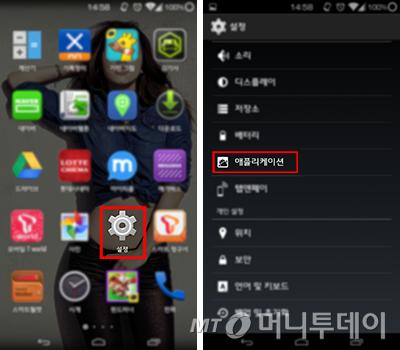 안드로이드 기본 탑재 앱, 삭제 안되면 '사용 안함'