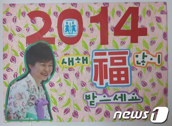 박근혜 대통령이 30일 자신의 페이스북에 공개한 '서울 SOS어린이마을' 아이들로부터 받은 연하장 (박근혜 대통령 페이스북 제공)© News1   장용석 기자