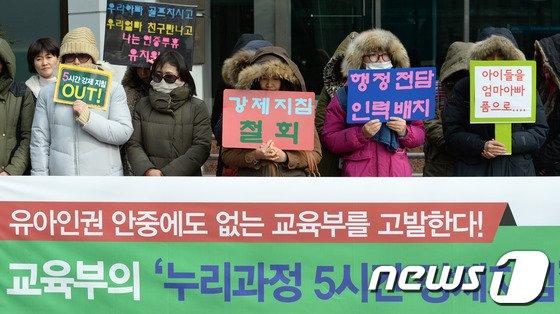 [사진]'교육부의 누리과정 5시간 강제지침 반대한다!'