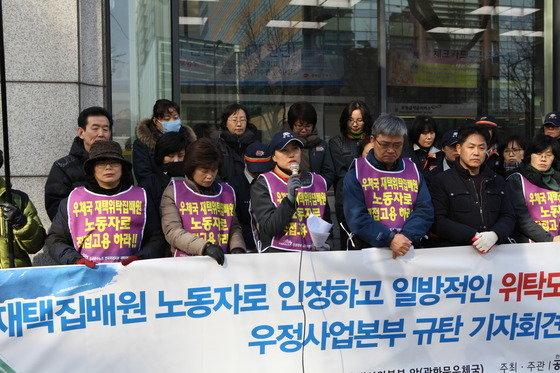공공운수노조 우편지부 재택위탁집배원지회는 19일 오전 우정사업본부를 규탄하는 기자회견을 열었다.(공공운수노조 우편지부 제공)© News1