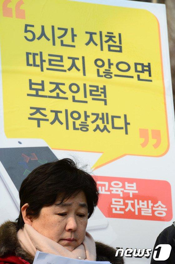 [사진]'교육부, 지침 따르지 않으면 보조인력 없다?'
