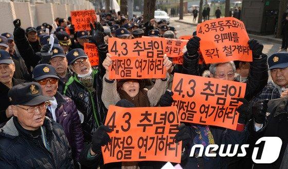 [사진]제주 4.3 희생자 추념일 제정연기 촉구집회