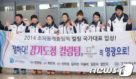 [사진]돌아온 컬링 여자대표팀