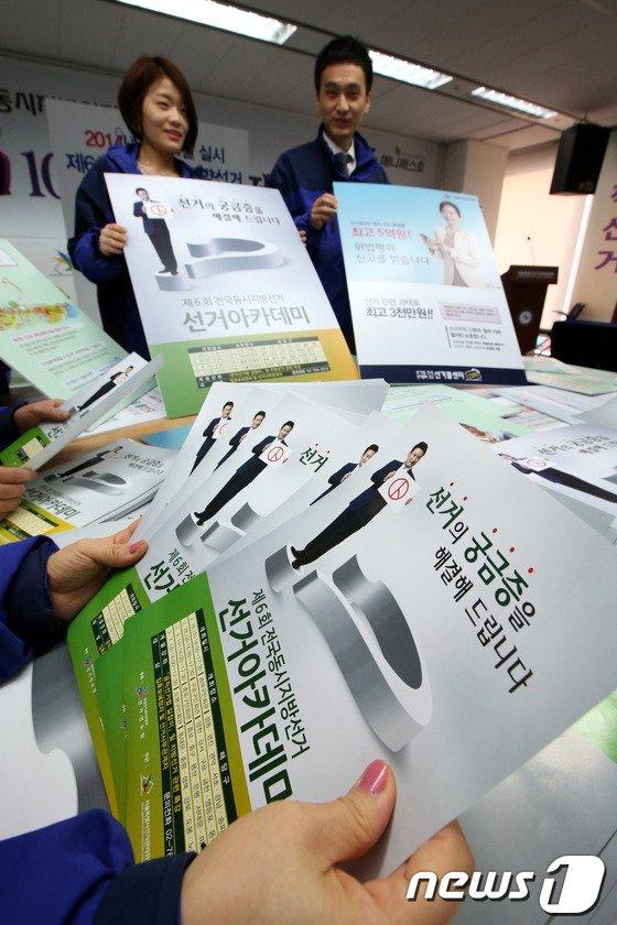 [사진]100여일 남은 6.4지방선거