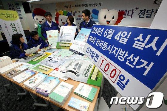 [사진]100여일 앞으로 다가온 6.4지방선거