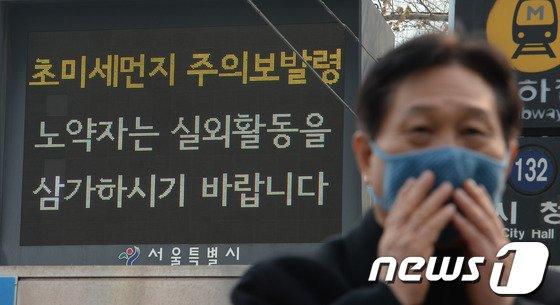 [사진]서울 도심 초미세먼지주의보 발령