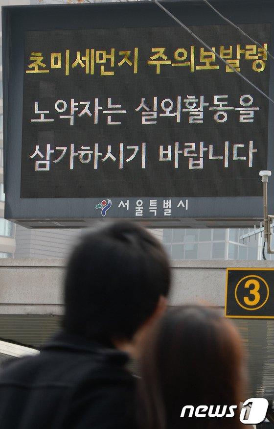 [사진]'초미세먼지주의보 발령'