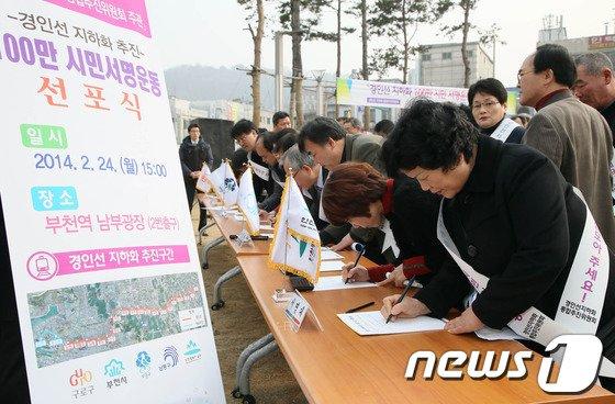 [사진]경인선 지하화 100만 시민 서명운동