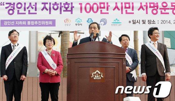 [사진]경인선 지하화 100만 시민 서명운동 선포